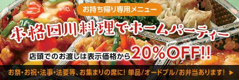 本格四川料理でホームパーティ