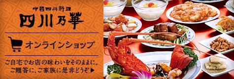 本格四川料理のオンラインショッピング