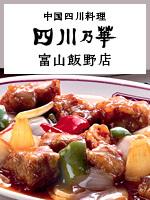 四川乃華 富山飯野店