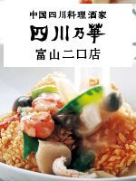 四川乃華 富山二口店