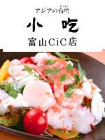 小吃 富山cic店