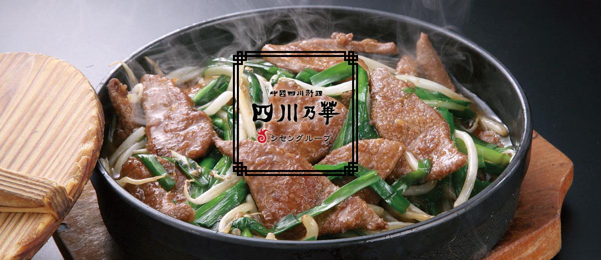 中国四川料理 四川乃華 シセングループ イメージ画像