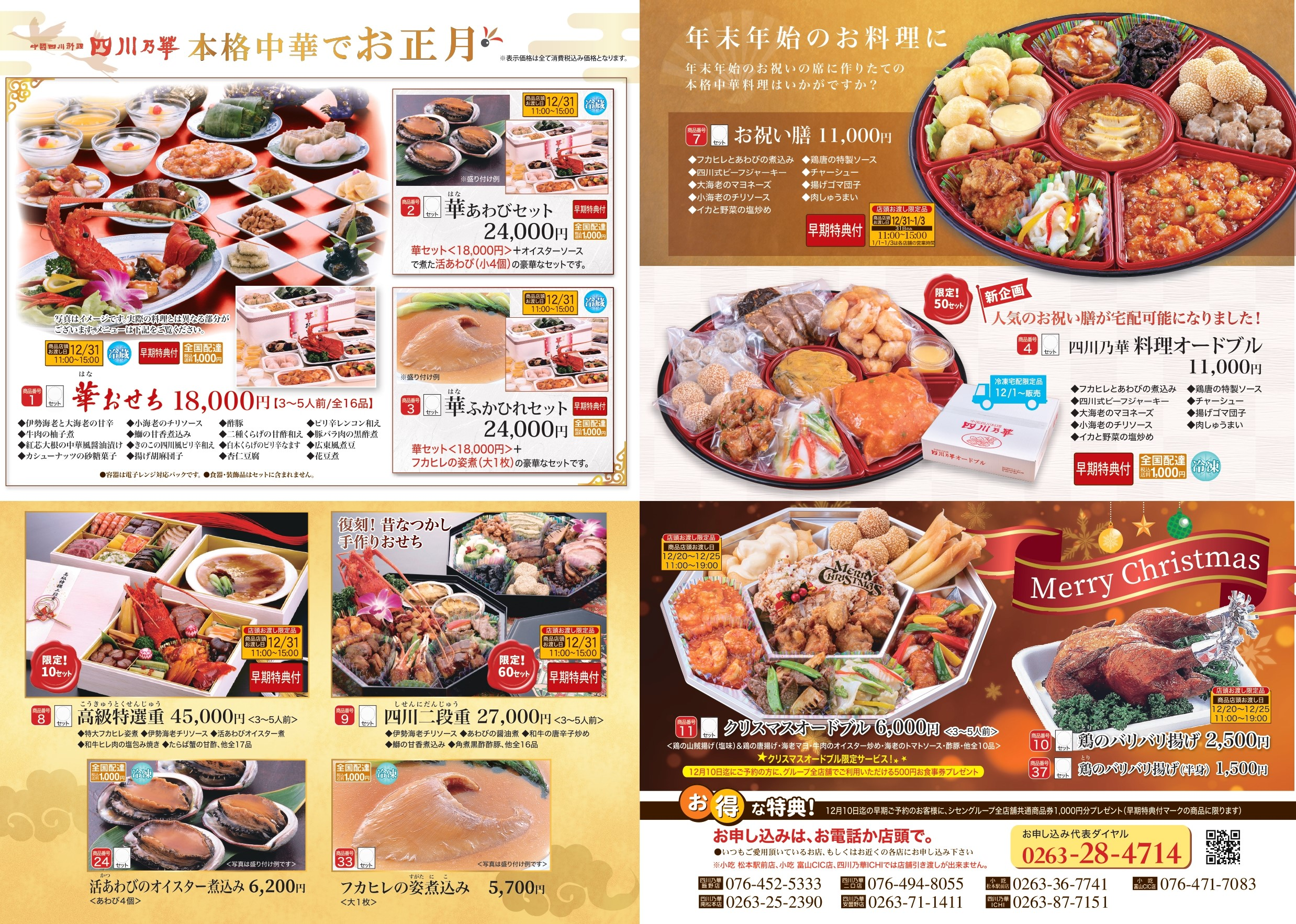 2020四川乃華様ギフト表面_page-0001.jpg