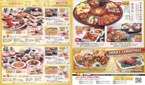 中華四川のおせち料理